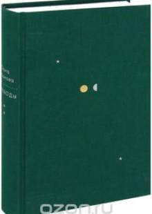 Обложка книги  - Четыре тома. Том 2. Переводы