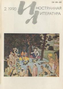 Обложка книги  - Иностранная литература, №2, февраль 1990