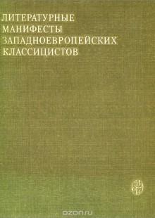 Обложка книги  - Литературные манифесты западноевропейских классицистов
