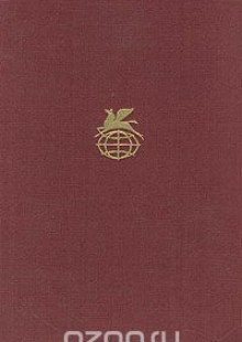 Обложка книги  - Утопический роман XVI – XVII веков