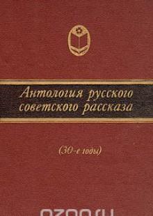 Обложка книги  - Антология русского советского рассказа (30-е годы)