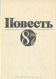 Обложка книги  - Повесть-87