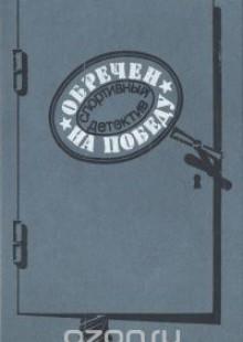 Обложка книги  - Обречен на победу