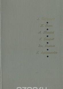 Обложка книги  - Повести