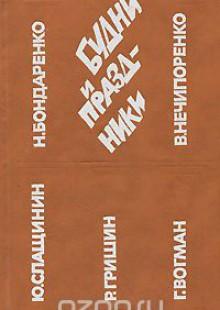 Обложка книги  - Будни и праздники