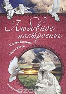 Обложка книги  - Любовное настроение