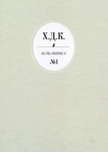 Обложка книги  - Х. Д. К. Альманах, №1, 2011