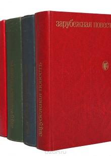 Обложка книги  - Зарубежная повесть (комплект из 4 книг)