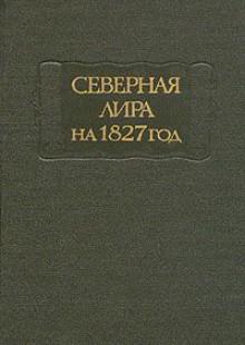 Обложка книги  - Северная лира на 1827 год