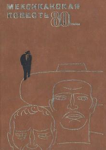 Обложка книги  - Мексиканская повесть, 80-е годы
