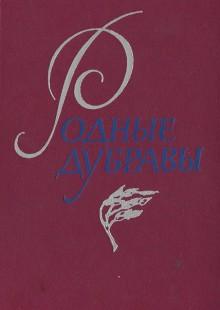 Обложка книги  - Родные дубравы