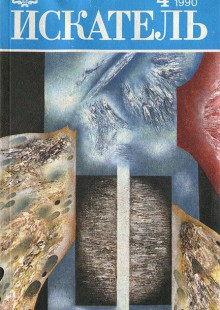 Обложка книги  - Искатель, № 4, 1990