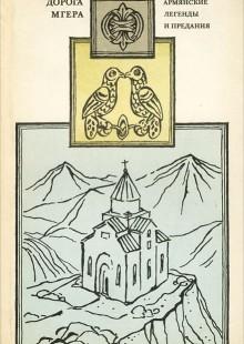 Обложка книги  - Дорога Мгера