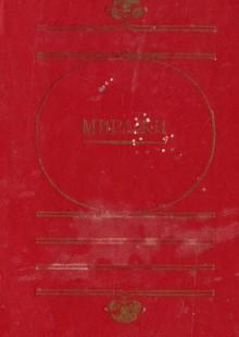 Обложка книги  - Миражи