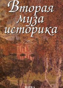 Обложка книги  - Вторая муза историка. Неизученные страницы русской культуры XX столетия