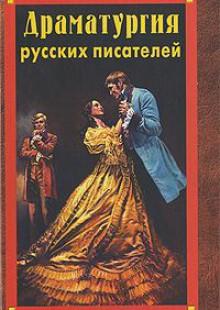Обложка книги  - Драматургия русских писателей