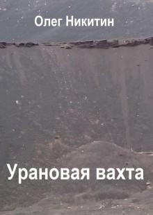 Обложка книги  - Урановая вахта