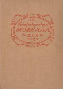 Обложка книги  - Американская новелла XIX века