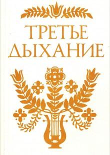 Обложка книги  - Третье дыхание. Литературный альманах. Выпуск LXXIV