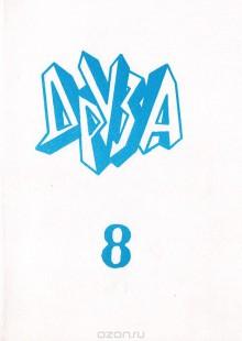 Обложка книги  - Друза – 8. Литературный альманах