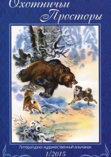Обложка книги  - Охотничьи просторы. Альманах, №81 (1), 2015