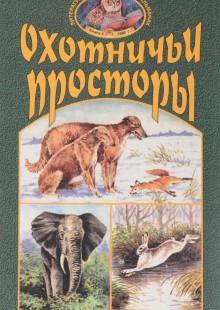 Обложка книги  - Охотничьи просторы. Альманах, №22(4), 1999