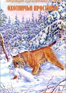 Обложка книги  - Охотничьи просторы. Альманах, книга 1 (67), 2011