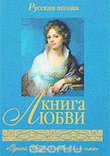Обложка книги  - Книга любви. Русская поэзия