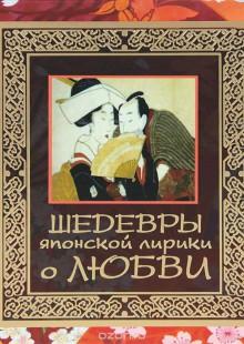 Обложка книги  - Шедевры японской лирики о любви
