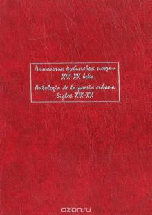 Обложка книги  - Антология кубинской поэзии XIX – XX веков