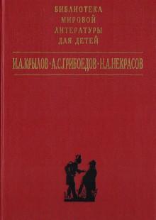 Обложка книги  - И. А. Крылов. Избранные сочинения. А. С. Грибоедов. Горе от ума. Н. А. Некрасов. Стихотворения и поэмы
