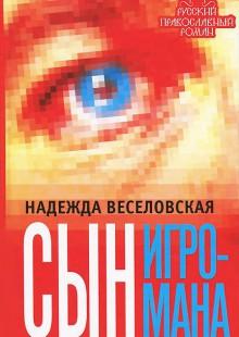Обложка книги  - Сын игромана