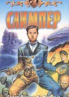 Обложка книги  - Слимпер