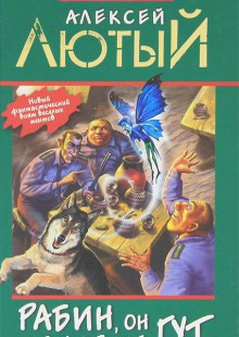 Обложка книги  - Рабин, он и в Африке Гут