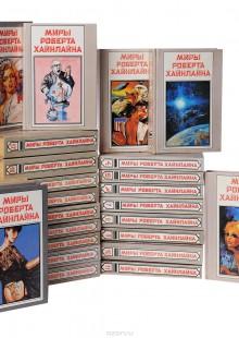 Обложка книги  - Серия «Миры Роберта Хайнлайна» (комплект из 25 книг)