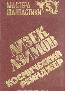 Обложка книги  - Космический рейнджер. В двух книгах. Книга 1