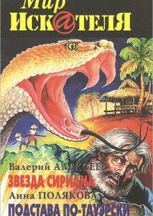Обложка книги  - Мир Искателя. Выпуск 5, 2002