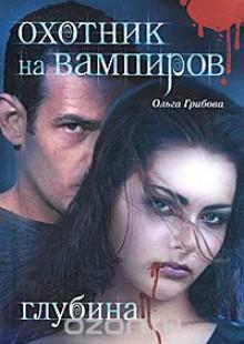 Обложка книги  - Охотник на вампиров. Глубина