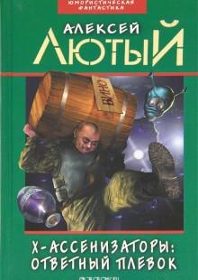 Обложка книги  - Х-ассенизаторы. Ответный плевок