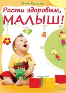 Обложка книги  - Расти здоровым, малыш!