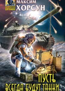Обложка книги  - Пусть всегда будут танки