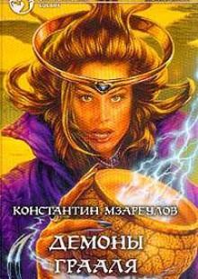 Обложка книги  - Демоны Грааля