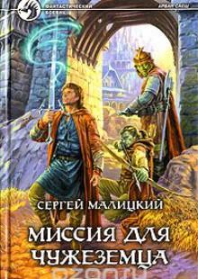 Обложка книги  - Миссия для чужеземца