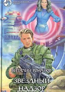 Обложка книги  - Звездный надзор