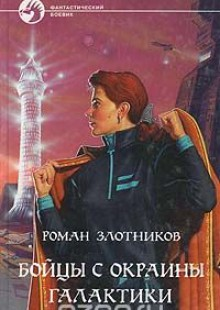 Обложка книги  - Бойцы с окраины галактики