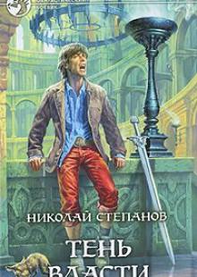 Обложка книги  - Тень власти