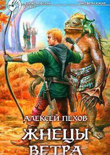 Обложка книги  - Жнецы ветра