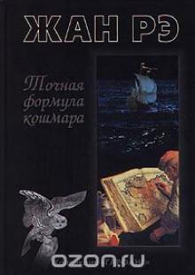 Обложка книги  - Точная формула кошмара