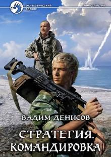 Обложка книги  - Стратегия. Командировка