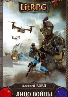 Обложка книги  - Лицо войны